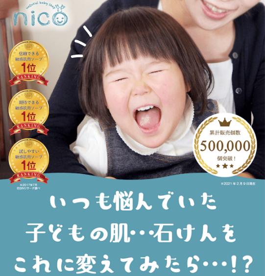 【口コミ】nico石鹸は本当に肌に優しいの?実際に使ってみた結果・・・