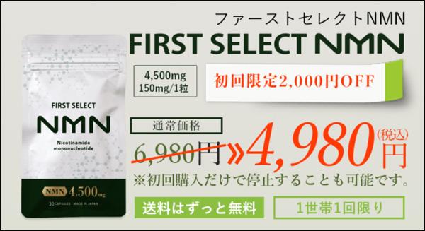 First Select NMNの価格について