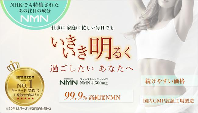 【口コミ】First Select NMNで体はどう変わるのか?実際に飲んで効果を検証してみた!