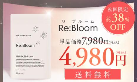 リブルーム(Re:bloom)の価格について