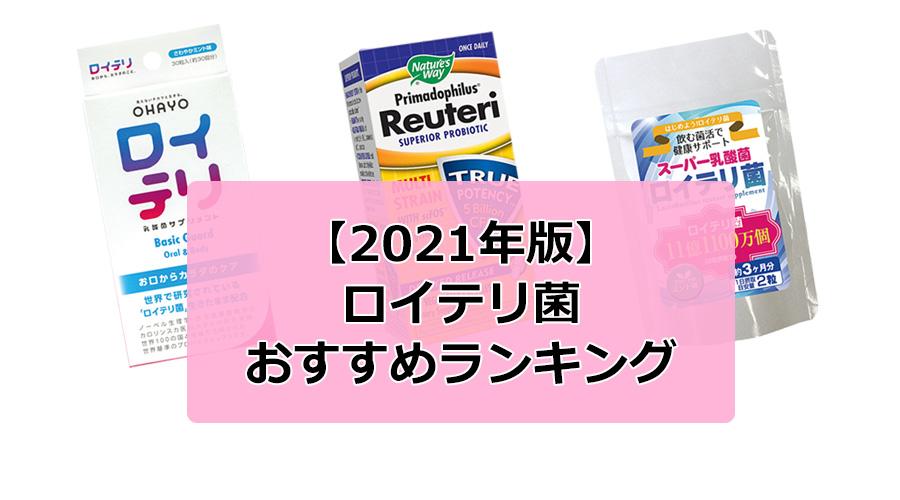 【2021年版】ロイテリ菌おすすめランキング