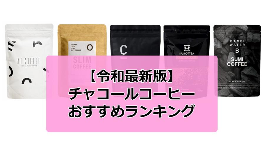 【令和最新版】チャコールコーヒーのおすすめランキング